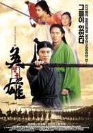 Ying xiong - South Korean Movie Poster (xs thumbnail)