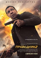 The Equalizer 2 - Ukrainian Movie Poster (xs thumbnail)