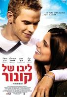 A Warrior's Heart - Israeli Movie Poster (xs thumbnail)