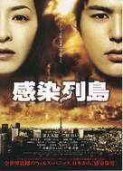 Kansen rettô - Japanese Movie Poster (xs thumbnail)