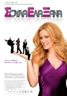 Soula Ela Xana - Greek Movie Poster (xs thumbnail)