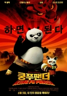 Kung Fu Panda - South Korean Movie Poster (xs thumbnail)