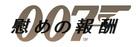 Quantum of Solace - Japanese Logo (xs thumbnail)