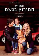 The Art of Racing in the Rain - Israeli Movie Poster (xs thumbnail)