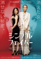 A Simple Favor - Japanese Movie Poster (xs thumbnail)