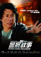 New Police Story - Movie Poster (xs thumbnail)