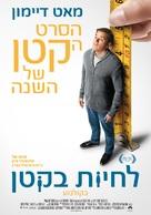 Downsizing - Israeli Movie Poster (xs thumbnail)