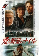 Mountains of the Moon - Japanese Movie Poster (xs thumbnail)