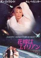 My Stepmother Is an Alien - Japanese Movie Poster (xs thumbnail)