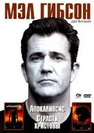 Apocalypto - Russian DVD cover (xs thumbnail)