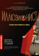L'illusionniste - Russian Movie Poster (xs thumbnail)