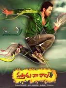 Vastadu Naa Raju - Indian Movie Poster (xs thumbnail)