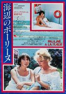 Pauline à la plage - Japanese Movie Poster (xs thumbnail)