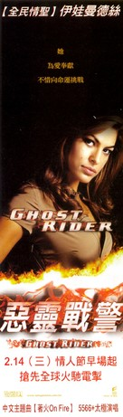 Ghost Rider - Taiwanese Movie Poster (xs thumbnail)