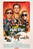 Once Upon a Time in Hollywood - Greek Movie Poster (xs thumbnail)