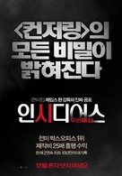 Insidious: Chapter 2 - South Korean Movie Poster (xs thumbnail)