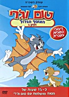 """""""Tom and Jerry"""" - Israeli Movie Cover (xs thumbnail)"""