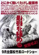 Zatôichi - Japanese Advance movie poster (xs thumbnail)