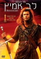 Braveheart - Israeli Movie Cover (xs thumbnail)