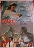 Ching Se - Thai Movie Poster (xs thumbnail)