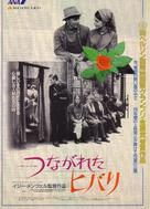 Skrivánci na niti - Japanese Movie Poster (xs thumbnail)