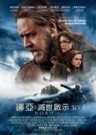 Noah - Hong Kong Movie Poster (xs thumbnail)