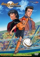 """Hungry Heart: Wild Striker"" - French DVD cover (xs thumbnail)"