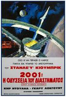 2001: A Space Odyssey - Greek Movie Poster (xs thumbnail)