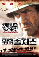 We Were Soldiers - South Korean Movie Poster (xs thumbnail)