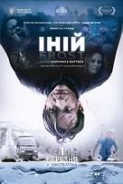 Frost - Ukrainian Movie Poster (xs thumbnail)
