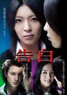 Kokuhaku - Japanese Movie Poster (xs thumbnail)