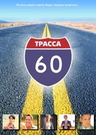 Interstate 60 - Russian Movie Cover (xs thumbnail)