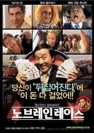 Rat Race - South Korean Movie Poster (xs thumbnail)