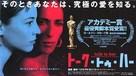Hable con ella - Japanese Movie Poster (xs thumbnail)