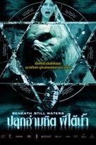 Beneath Still Waters - Thai Movie Poster (xs thumbnail)