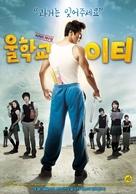 Wool-hak-kyo I-ti - South Korean Movie Poster (xs thumbnail)