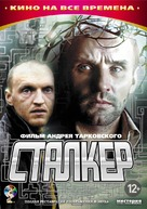 Stalker - Russian DVD cover (xs thumbnail)