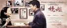 Tao jie - Chinese Movie Poster (xs thumbnail)