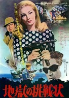 Missione speciale Lady Chaplin - Japanese Movie Poster (xs thumbnail)