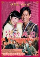 Dut hiu yuet yuen - Hong Kong poster (xs thumbnail)