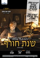 Kis Uykusu - Israeli Movie Poster (xs thumbnail)
