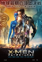 X-Men: Days of Future Past - Japanese Movie Poster (xs thumbnail)