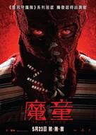 Brightburn - Hong Kong Movie Poster (xs thumbnail)