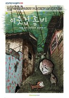 Yieutjib jombi - South Korean Movie Poster (xs thumbnail)
