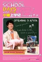 Buta ga ita kyôshitsu - Movie Poster (xs thumbnail)