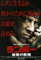Rambo - Japanese Movie Poster (xs thumbnail)