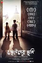 Chotoder Chobi - Indian Movie Poster (xs thumbnail)