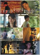 Fu zi - Hong Kong poster (xs thumbnail)