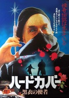 I, Madman - Japanese Movie Poster (xs thumbnail)