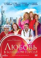 Lyubov v bolshom gorode - Russian Movie Cover (xs thumbnail)